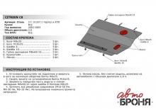 Защита картера и КПП Citroen C3 II 2009-(возможна установка)