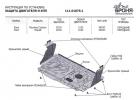 Защита картера и КПП Ford Tourneo Custom 2012- передний привод