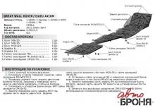 Защита картера Great Wall Hover H5 2010-   V2,0TD(возможна установка)