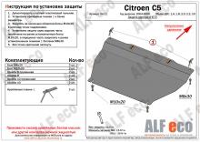 Защита картера и КПП Citroen C5 2001-2008