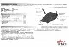 Защита картера и КПП Volkswagen New Beetle 1998-2004