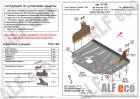 Защита картера и КПП Ford Transit Transit 2014- передний привод