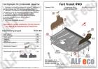 Защита картера и КПП Ford Transit Transit 2014-н.в. задний привод