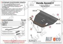 Защита картера и КПП Honda Accord V 1993-1998(возможна установка)