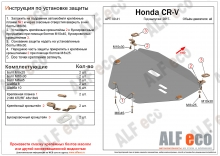 Защита картера и КПП Honda CR-V V 2017-