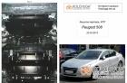 Защита двигателя, КПП и радиатора Peugeot 508 2010-2018