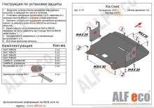 Защита картера и КПП Hyundai i30 II 2011-н.в.(возможна установка)
