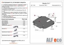Защита картера и КПП Mazda CX-7 2006-2012(возможна установка)