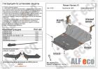 Защита картера и радиатора Nissan Pathfinder R51 2004-2014