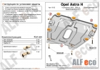 Защита картера и КПП Opel Zafira B 2006-2011