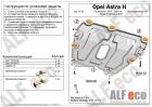 Защита картера и КПП Opel Zafira A 2004-2010