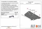 Защита картера и КПП Citroen С3 Picasso 2009-2017