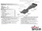 Защита РК Haval H5 2020-