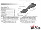 Защита РК Great Wall Hover H3/H5 2006-2015  (возможна установка)