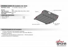 Защита картера и КПП Hyundai Santa Fe I 2000-2006(возможна установка)