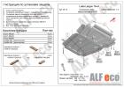 Защита картера и МКПП Lada  XRAY 2016-