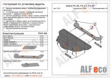 Защита картера Infiniti FX 50 II 2009-2013