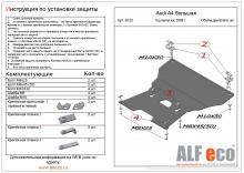 Защита картера и КПП большая Audi A5 I 2007-2011(возможна установка)