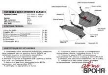 Защита картера Mercedes Sprinter 2013- Российская сборка