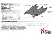 Защита картера и КПП Mitsubishi Lancer IX 2000-2007