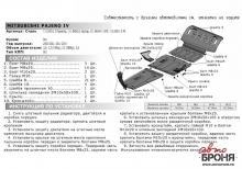 Защита РК Mitsubishi Pajero IV 2006-(возможна установка)