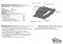 Защита картера и КПП Nissan Micra III (K12) 2003-2010(возможна установка)