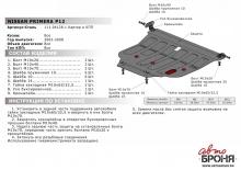 Защита картера и КПП Nissan Primera III (P12) 2001-2008(возможна установка)