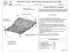 Защита картера двигателя и КПП PEUGEOT Expert II 2012-2016