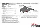 Защита картера и КПП BYD F3 2005-2013
