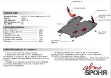 Защита картера и КПП Volvo S/V40 I 1995-1999(возможна установка)