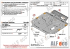 Защита картера и КПП Opel Antara 2012-2015