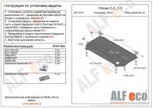 Защита картера и КПП Citroen C3 I 2002-2009(возможна установка)