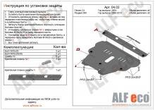 Защита картера и КПП Citroen C4 I 2004-2010(возможна установка)