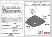 Защита картера и КПП Ford Fiesta Mk5 2001-2009(возможна установка)