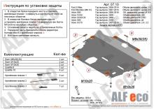Защита картера и КПП Volvo  XC 60 2008-2018