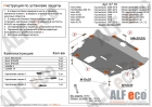 Защита картера и КПП Volvo S80 II 2006-(возможна установка)