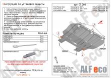Защита картера и КПП Ford C-MAX II 2010-н.в.(возможна установка)