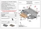 Защита картера и КПП Geely Atlas (NL3) 2017-