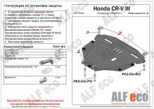 Защита картера и КПП Honda CR-V III 2006-2012(возможна установка)