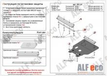 Защита картера и КПП Honda Jazz II 2008-2015(возможна установка)