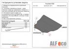Защита картера и КПП Kia Sportage III 2010-2015