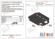 Защита картера и КПП Kia Rio II 2005-2011(возможна установка)