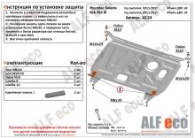Защита картера и КПП Hyundai Solaris 2010-(возможна установка)
