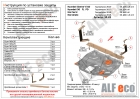 Защита картера и КПП Hyundai Elantra VI (AD) 2015-
