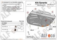 Защита картера и КПП Kia Sorento II 2009-2012(возможна установка)