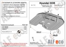 Защита картера и КПП Hyundai IX35 2010-(возможна установка)