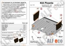 Защита картера и КПП Kia Picanto II 2011-(возможна установка)