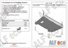 Защита картера и КПП Lexus RX II 2003-2008(возможна установка)