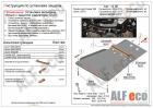 Защита картера и КПП Lexus LX570 2007-2015