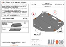 Защита картера и КПП Mazda Atenza GG 2002-2007